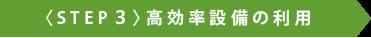 省エネ住宅 エコモド ステップ3