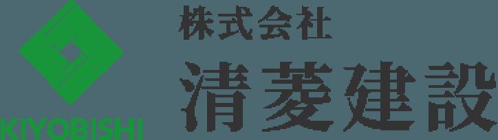 株式会社清菱建設