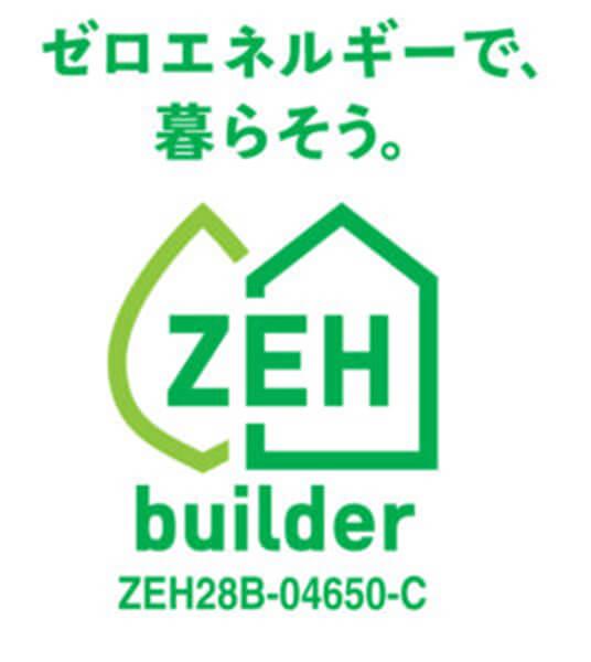ゼロエネルギーで、暮らそう。ZEHビルダー